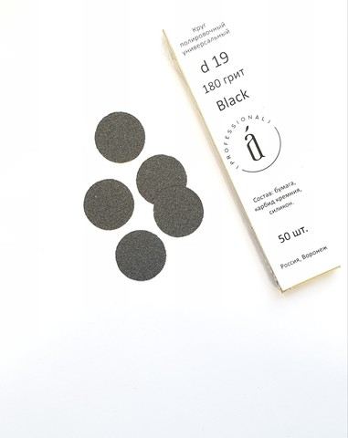 ATIS Файлы для педикюрных дисков 19 мм - 180 грит ЧЁРНЫЕ (50 штук)