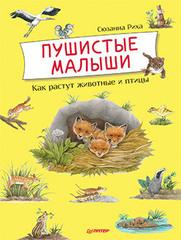 Пушистые малыши. Как растут животные и птицы