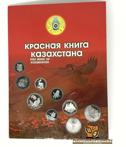 """Набор монет """"Красная книга Казахстана """" в альбоме"""