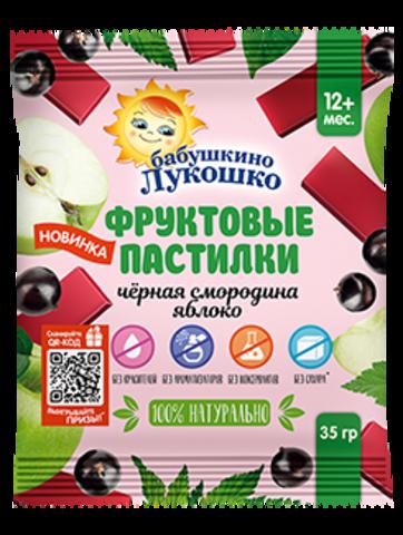 Фруктовые пастилки Черная смородина-яблоко Бабушкино Лукошко 12+мес