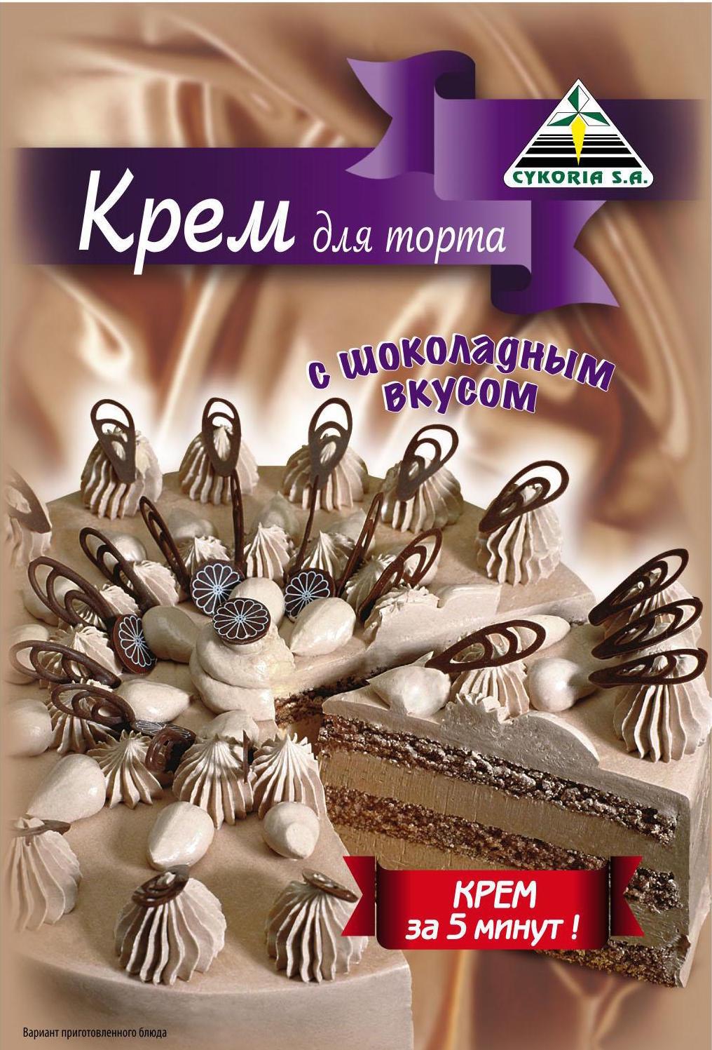 Крем для торта с шоколадным вкусом, 100 гр.