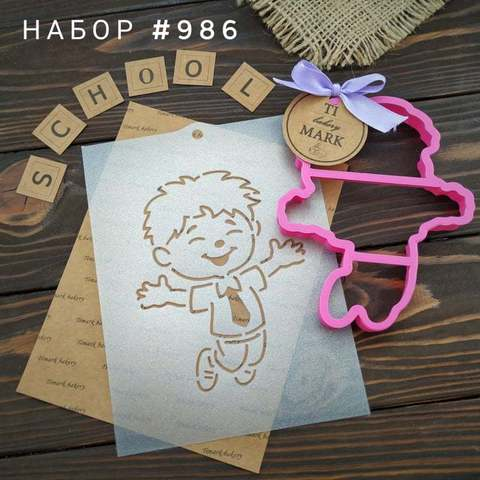 Набор №986 - Школьник