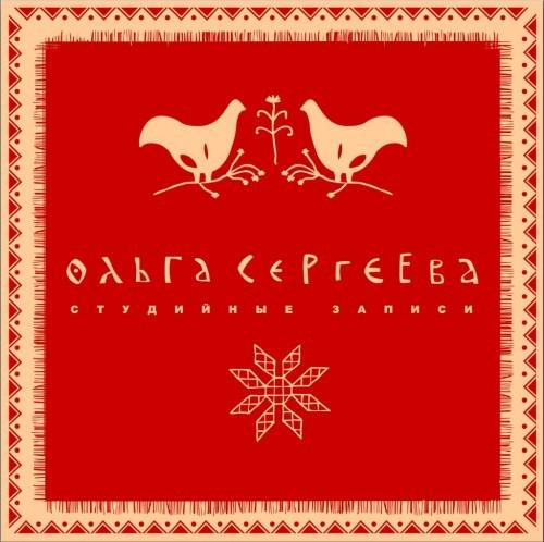СЕРГЕЕВА, ОЛЬГА: Музыка Русского Поозерья. Студийные Записи