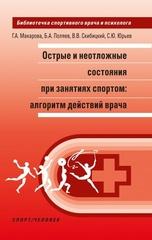 Острые и неотложные состояния при занятиях спортом: алгоритм действий врача