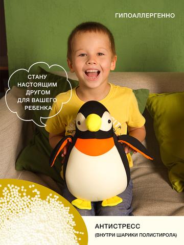 Подушка-игрушка антистресс Gekoko «Пингвин Кеша» 3
