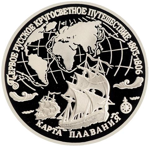 3 рубля 1993 Карта кругосветного плавания
