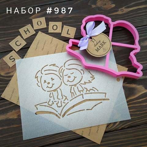 Набор №987 - Школьники за книгой