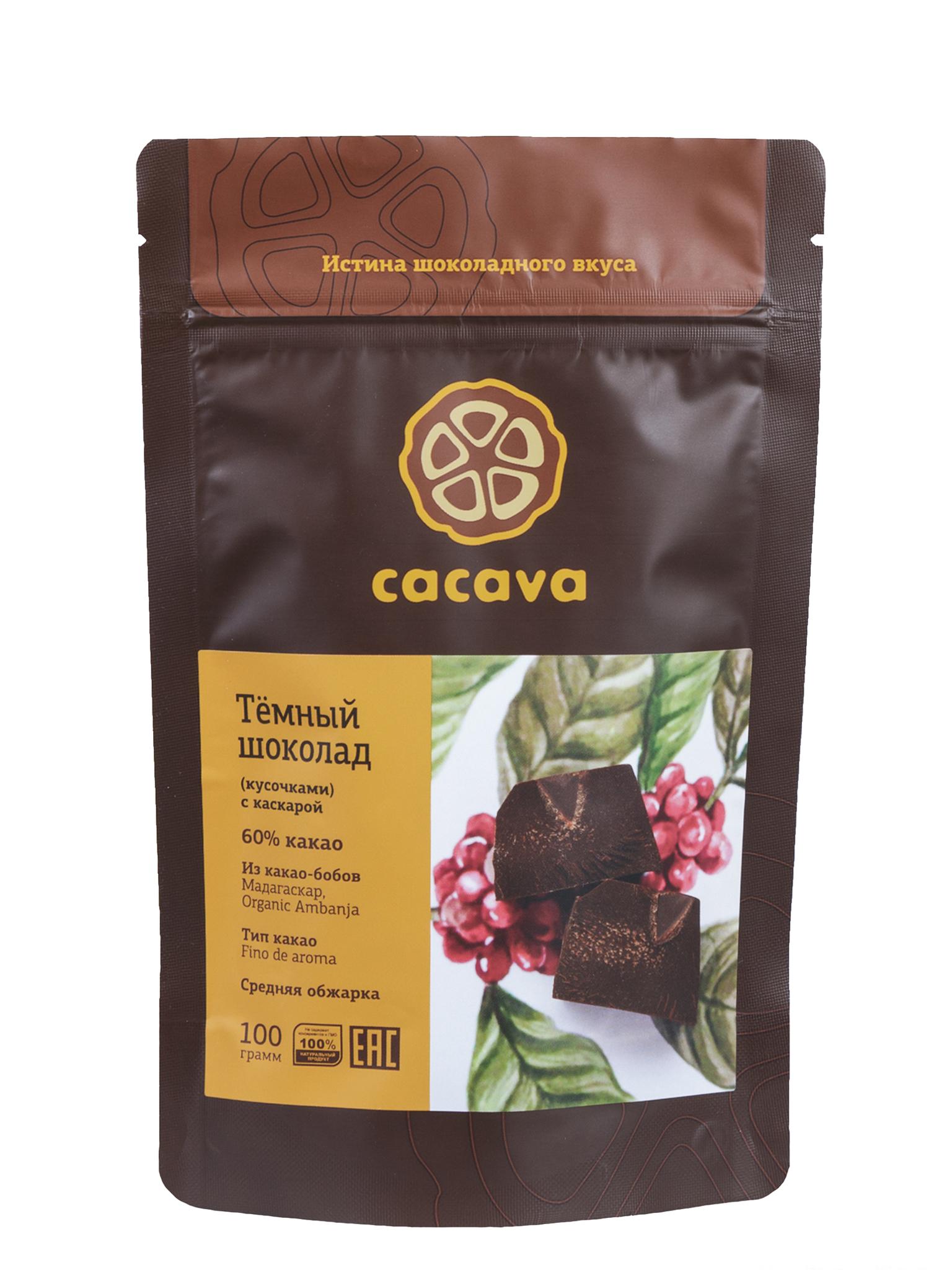 Тёмный шоколад с каскарой 60 % какао (Мадагаскар), упаковка 100 грамм
