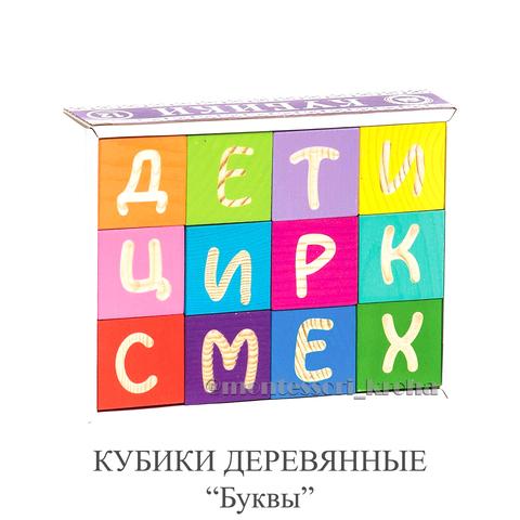 КУБИКИ «Весёлая азбука»