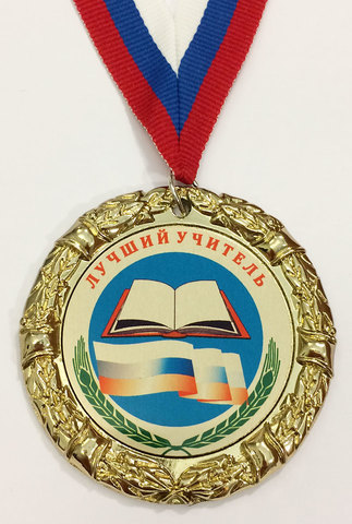 Медаль «Лучший учитель»