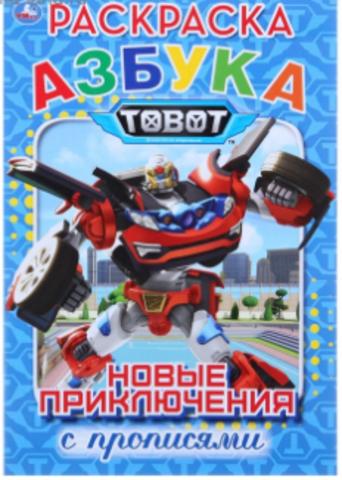 071-8025 Раскраска с прописями «Азбука. Новые приключения. Тоботы», 145 х 210 мм