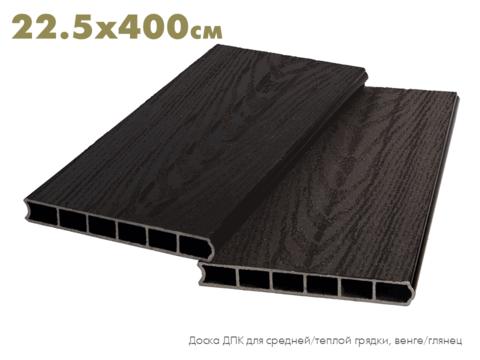 Доска из ДПК для  средней/теплой грядки 22.5х400 см, темное дерево/венге/глянец