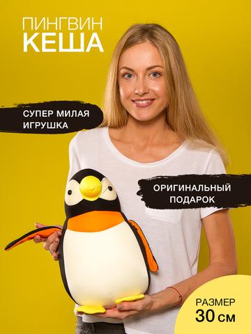 Подушка-игрушка «Пингвин Кеша»-2