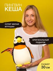 Подушка-игрушка антистресс Gekoko «Пингвин Кеша» 1