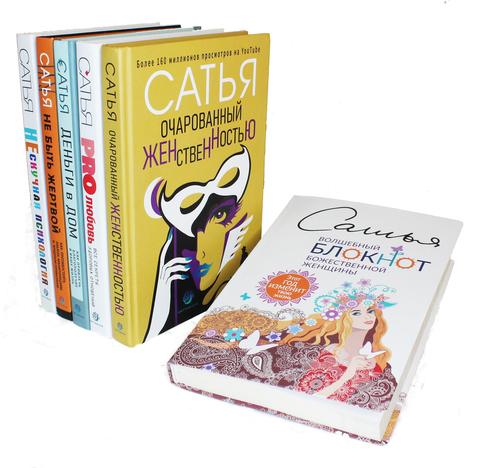 Комплект из пяти книг и