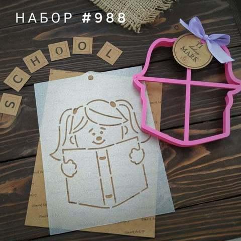 Набор №988 - Ученица за книгой