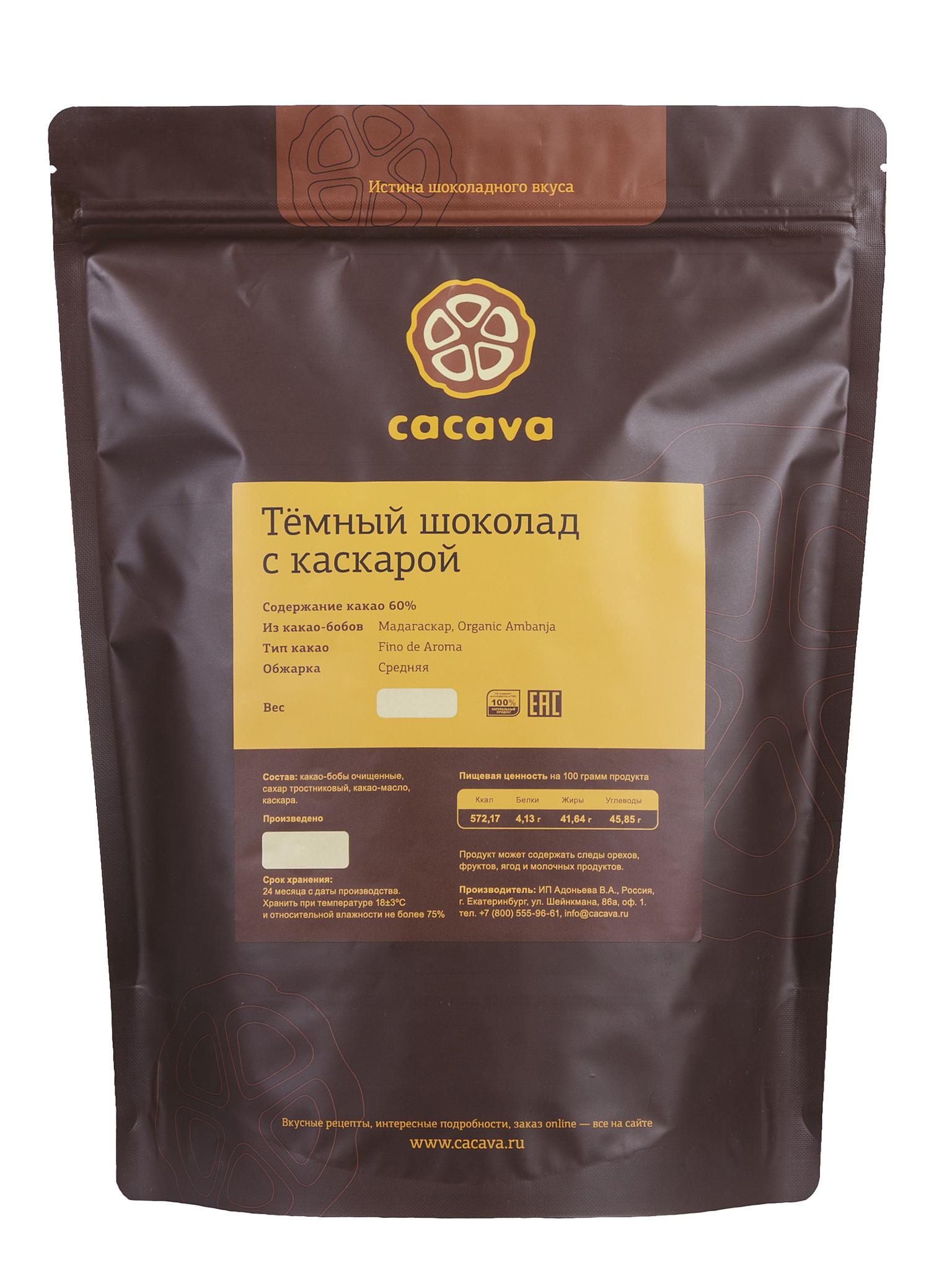 Тёмный шоколад с каскарой 60 % какао (Мадагаскар), упаковка 1 кг