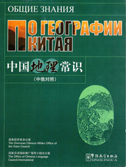 Common Knowledge about Chinese Geography-Russian edition