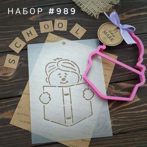Набор №989 - Ученик за книгой