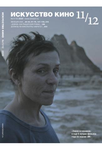 ИСКУССТВО КИНО: «Искусство Кино» №11-12/2020