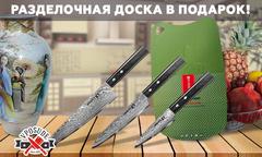 Набор из 3 кухонных стальных ножей