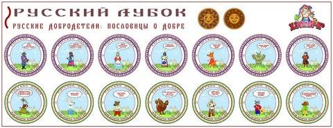 Развивающий набор наклеек  «Русские добродетели:  Пословицы о родителях»