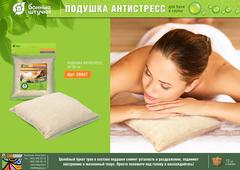 Подушка травяная «Антистресс» 24х24 см