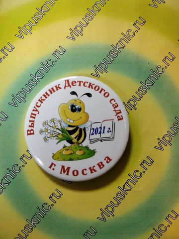 Значок «Выпускник детского сада» Диаметр 56мм (пчела с ромашками)