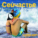 Хроноп / Сейчастье (CD)