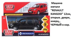 Машина мет. KANGOO-ВК Renault Kangoo (СБ) черный