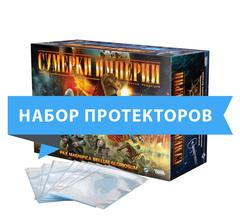Протекторы для настольной игры Сумерки Империи 4-е издание