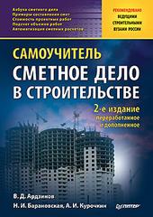 Сметное дело в строительстве. Самоучитель. 2-е изд., переработанное и дополненное