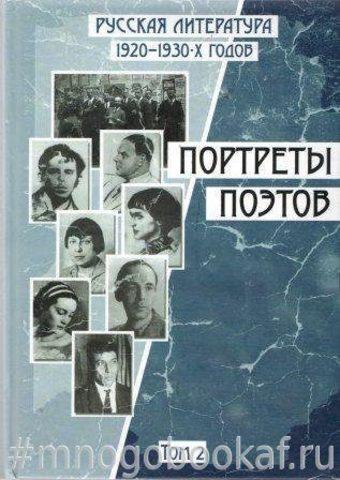 Русская литература 1920-1930-х годов. Портреты поэтов. В 2 томах.
