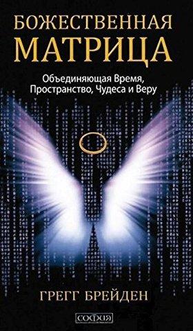Божественная матрица, объединяющая Время, Пространство, Чудеса