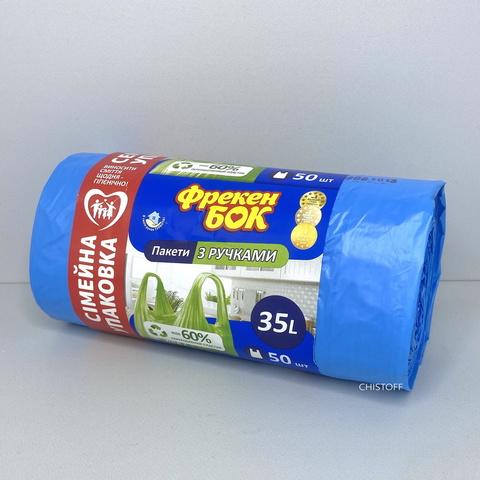 Пакеты для мусора Фрекен Бок с ручками 35л/50шт. синие