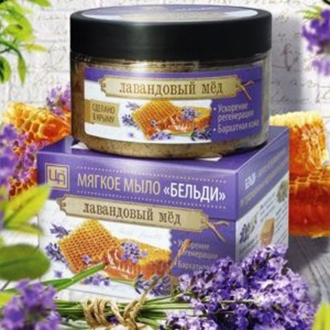 Бельди натуральное мягкое мыло «Лавандовый мед»™Царство Ароматов