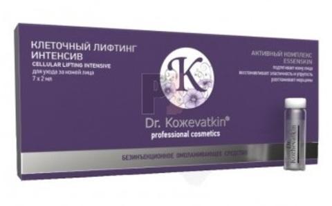 *Безинъекционное омолаживающее средство (Dr.Кожеvatkin/Клеточный лифтинг интенсив/7x2мл/1973)