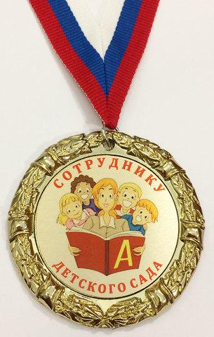 Медаль «Сотруднику детского сада»