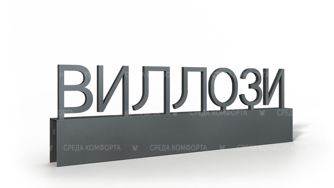 Арт объект ART0012