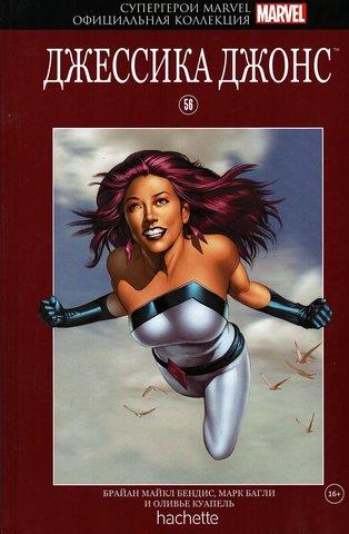 Супергерои Marvel. Официальная коллекция №56. Джессика Джонс