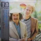 Simon & Garfunkel / Simon And Garfunkel's Greatest Hits (LP)
