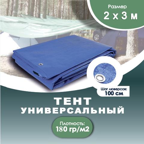 Тенты плотностью 180 гр