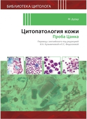 Цитопатология кожи. Проба Цанка