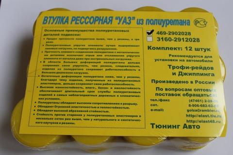 Втулка рессоры УАЗ 469 полиуретановая (комплект 12 штук) желтая