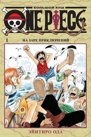 One Piece. Большой куш. Книга 1   Ода Э.