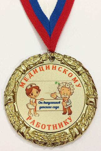 Медаль «Медицинскому работнику»