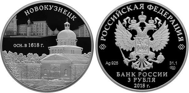 "3 рубля ""400-летие основания г. Новокузнецка"". 2018 год PROOF"