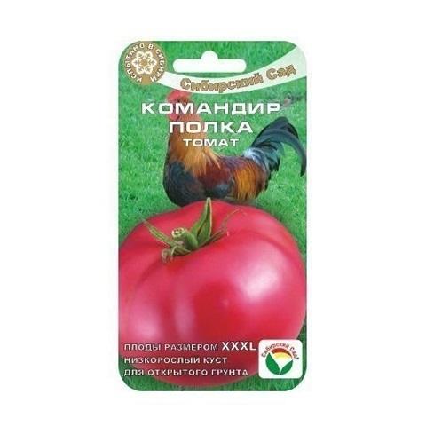 Командир полка 20шт томат (Сиб Сад)