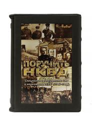 Поручить НКВ.  Спецлагеря в документах ГКО и наркоматов СССР.