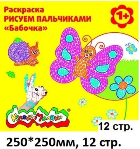Раскраска РПКМ-Б Каляка-Маляка Рисуем пальчиками